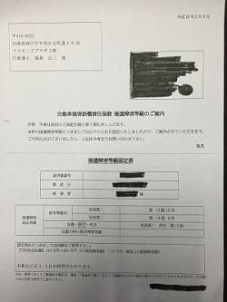異議申立の結果、14級から12級に変更(腰部)