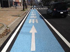 自転車専用道路