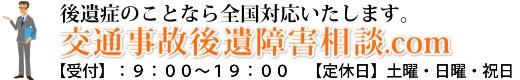 交通事故後遺障害相談.com